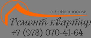 Ремонт квартир Севастополь